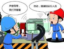Kneading machine abnormal temperature rise and how to cool down